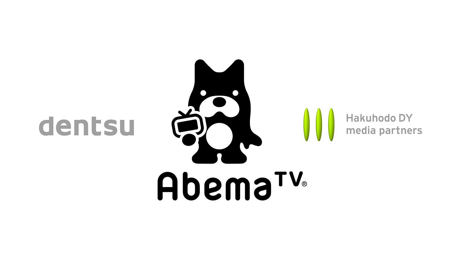 abemaTV 電通 博報堂