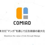 and factory、マンガアプリ特化型のアドネットワークサービス 「COMIAD」のサービス開始