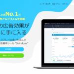 Shirofune、エージェント型クラウド広告運用ツール「Shirofune」サービスサイトリニューアル