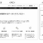 DAC、ソリューションサービス情報発信サイトを公開