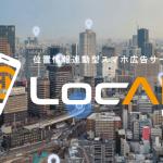 西日本新聞メディアラボ、位置情報連動型スマホ広告サービス「LocAD」広告配信面レポート機能を実装