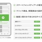 アイモバイル、アドネットワーク事業「i-mobile Ad Network」においてアウトストリーム動画広告の対応を開始