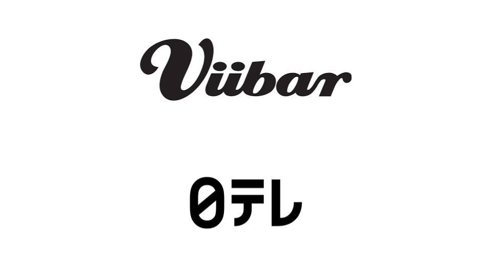 Viibar、日本テレビと資本業務提携契約を締結 | RTB SQUARE