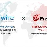 フリークアウト・ホールディングス、北米拠点の動画収益化プラットフォームのPlaywireを買収