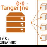 DACの「DialogOne®」、Tangerineのリアル行動データプラットフォームと連携開始