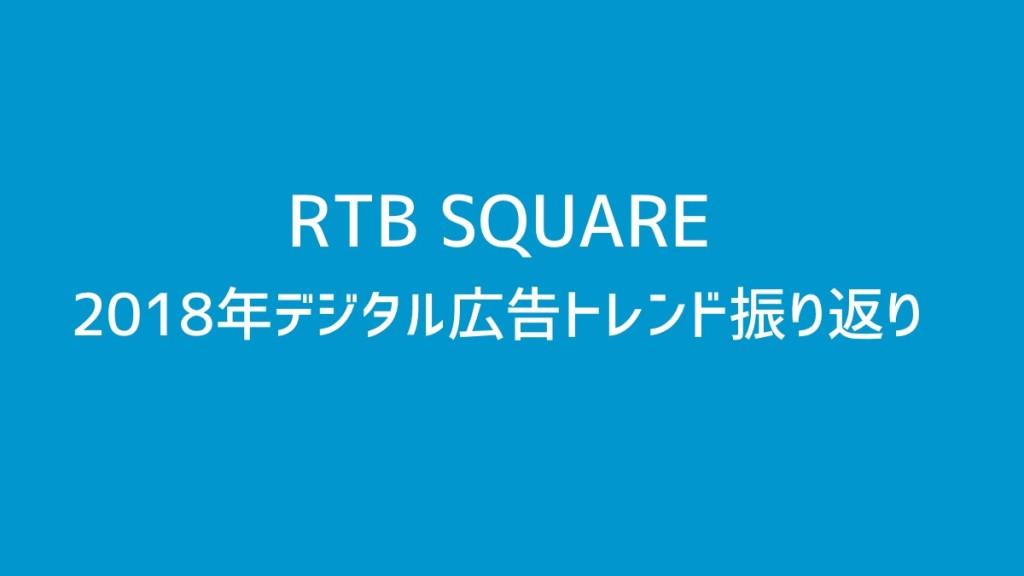 rtbsquare2018