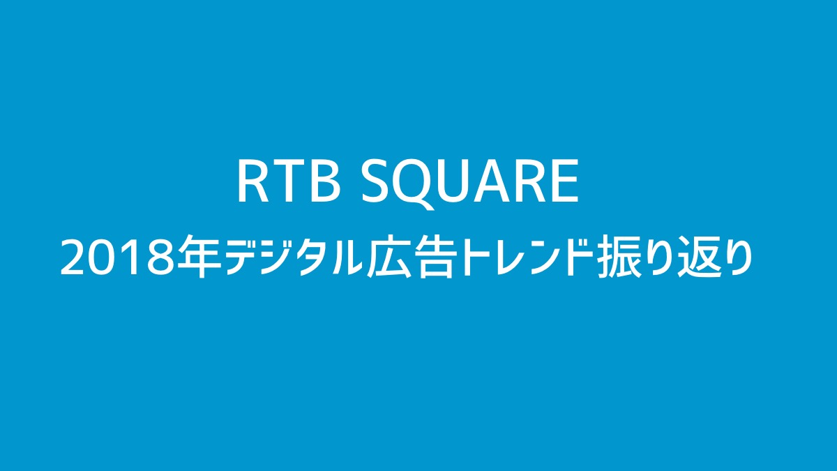 rtbsquare2018