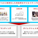 オプト、「TikTok」広告のクリエイティブパッケージを提供開始。サウンド×映像の追求で「TikTok」独自の世界観を演出