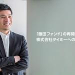 サイバーエージェント、若手起業家への投資 通称「藤田ファンド」を再開 〜再開後の投資1号案件はワークシェアサービス事業の株式会社タイミー〜