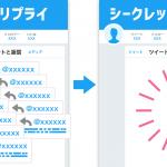 サイバーエージェント、Twitterのコミュニケーション自動化サービス「Multi-Replier」において、新機能「シークレットリプライ機能」の提供を開始