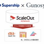 Supership、Gunosyとの協業によりデータを活用したアドネットワーク「ScaleOut Ad Network」の提供を開始
