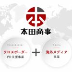 フリークアウトグループ、アプリビジネス特化型の専門商社「本田商事株式会社」を設立