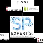 博報堂DYグループ、販促市場のデジタル化に対応するマーケティング×販促×デジタルの横断プロジェクトチーム「SP EXPERT'S(TM)」を本格始動