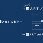 D2C R、提供する広告効果測定データ基盤「ART DMP」に アプリ内の主要KPIを可視化する ダッシュボード機能「ART Analytics」を追加