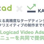 ソネット・メディア・ネットワークス、Kaizen Platformと動画広告「Logicad Video Ads」において協業を開始