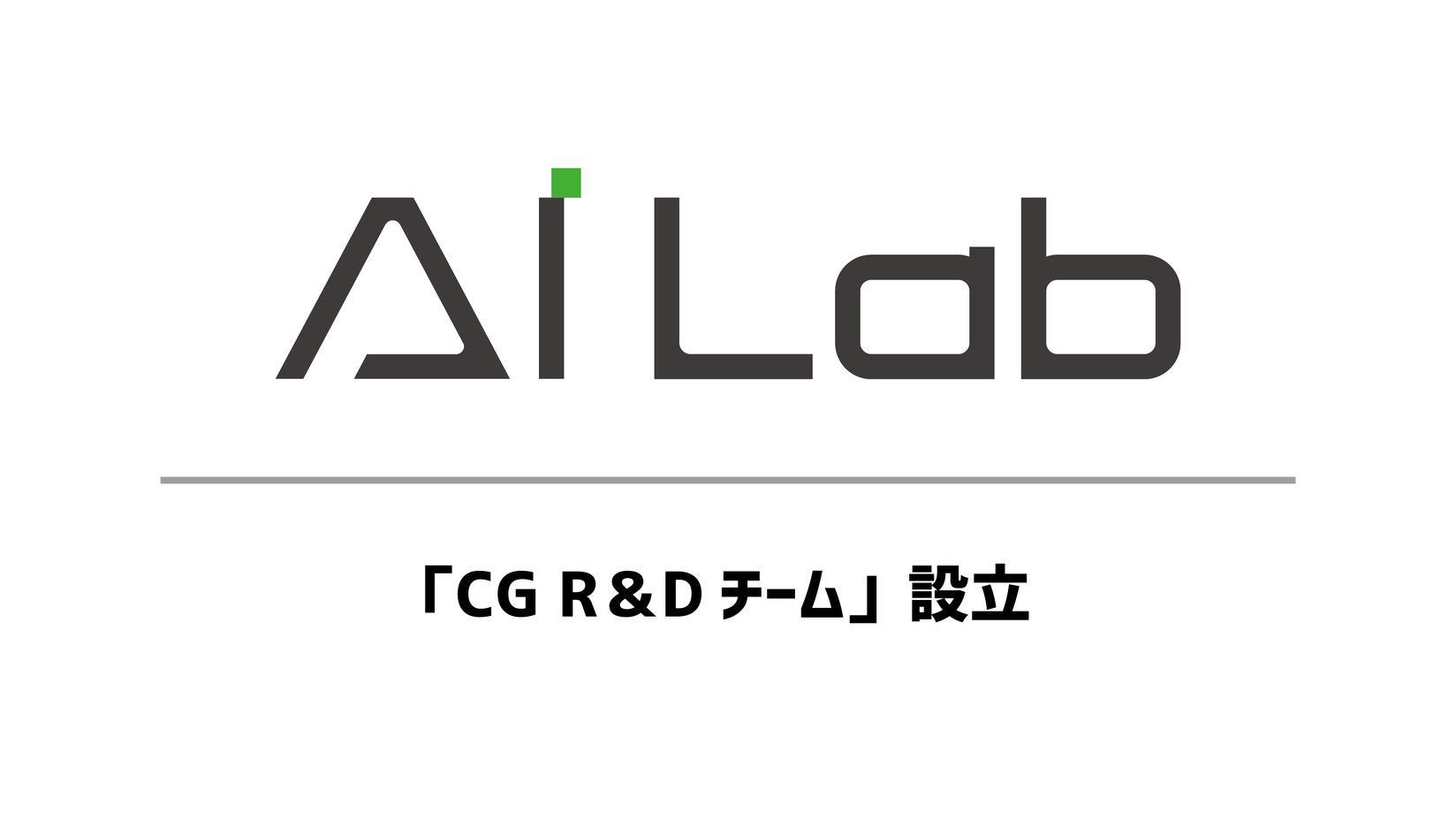 CG R&Dチーム