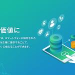 サイバーエージェント、ブロックチェーン技術を活用したパーソナルデータ流通プラットフォーム「Data Forward」の実証実験を開始