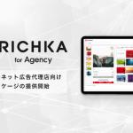 カクテルメイクの動画広告の自動生成『RICHKA』、広告代理店向けパッケージ『for Agency』をリリース