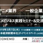 日本経済新聞社、博報堂・読売広告社登壇の「アニメビジネス実践セミナー&交流会 」を開催