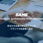 サムライト、熱量のあるインフルエンサーがブランドの伝道者になるサービス「SAME」を提供開始