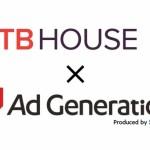 Supershipの「Ad Generation」、RTB Houseのディープラーニングに基づいたリターゲティングプラットフォームとRTB接続を開始
