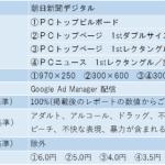 朝日新聞デジタル、IASとの協業による新ビューアブル課金広告メニューをリリース