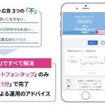 ブレインパッド、インターネット広告分野における新たな自社開発AIソリューションを発表