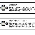 ナビタイムジャパンのカーナビアプリ、電通との共同開発による 音声案内ターゲティングO2Oサービス「おしゃべりガイド」を提供開始
