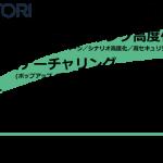 MAツールを提供するSATORI、12.2億円を調達