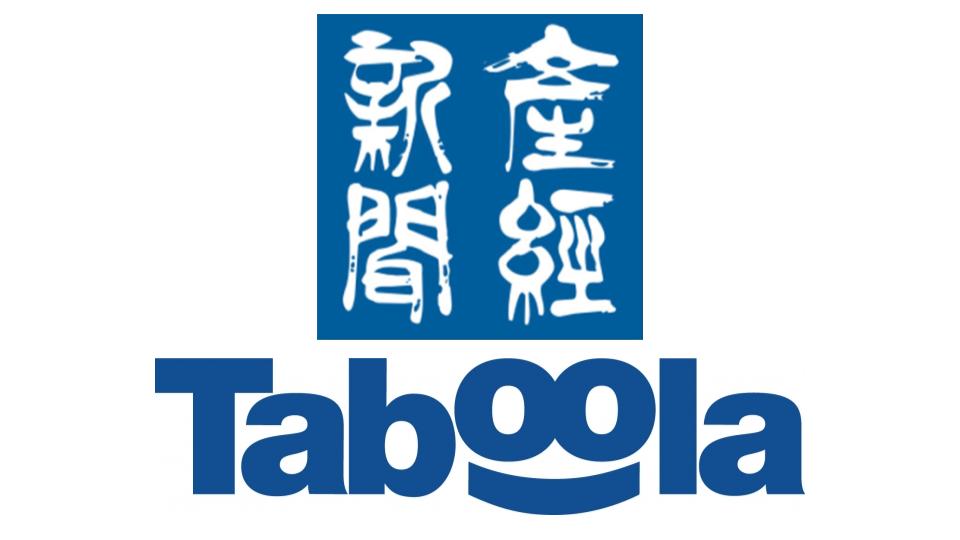 産経デジタル taboola