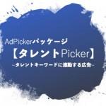 ヒトクセ、タレント特化のキーワード連動システム「タレントPicker」を新規リリース