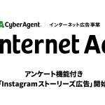 サイバーエージェント、アンケート機能付き「Instagram ストーリーズ広告」の取り扱いを開始