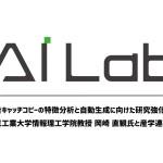 サイバーエージェントのAI Lab、広告キャッチコピーの特徴分析と自動生成に向けた研究強化へ