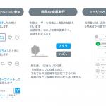 Twitterプロモーション向けサービス「Multi-Replier」、抽選キャンペーンの運用管理を容易にする新機能「インスタントウィン機能」を追加