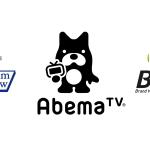 サイバーエージェント、 「AbemaTV」において電通および博報堂DYメディアパートナーズが運営するプレミアム動画広告の配信を開始