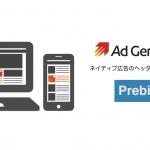 Supershipの「Ad Generation」、ヘッダービディングによる広告配信においてネイティブ広告への配信に対応