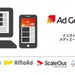 Supershipの「Ad Generation」、インストリーム広告のメディエーションに対応 〜動画プレイヤーへのタグ埋め込みで、再生前/再生中/再生後の広告配信を最適化〜