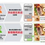 サイバーエージェントの「AIR TRACK」、動画広告配信においてユーザーごとに最適化した店舗名を反映したクリエイティブを自動生成
