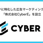 CyberZ、eスポーツに特化した広告マーケティング事業会社、「株式会社CyberE」を設立