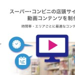 CyberBullの「リテールメディア開発室」、コンビニなど小売店の店頭サイネージ用動画コンテンツの制作を開始