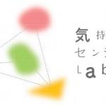 ソネット・メディア・ネットワークス、共同研究プロジェクト「気持センシングラボ」に参画
