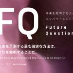 Yahoo! JAPAN、体験型イベントが一体になった新感覚月刊Webマガジン 「FQ(Future Questions)」の本格配信を開始