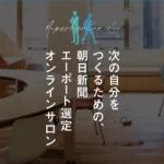 朝日新聞社「A-port」、オンラインサロンの参加募集をスタート 〜亀松 太郎氏らが参加〜