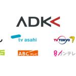 ADKマーケティング・ソリューションズ、プライベート・マーケットプレイス事業に参入「ADK-PMP」提供を開始