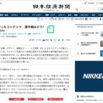 日本経済新聞社、日経電子版の掲載記事に「noteで書く」ボタンを新設 ー「 note で書く」ボタンの第一弾ー
