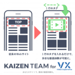 Kaizen Platform、「KAIZEN TEAM for Video Experience」をリリース~ Webサイトに1行のタグを入れるだけで、多彩な動画体験を提供可能に