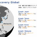 ネイティブアドネットワーク「popIn Discovery Global」、マレーシアへ配信開始