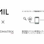 クライドの「ADMATRIX DSP」がMILと連携し、インタラクティブ動画の提供を開始