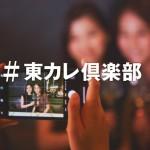 東京カレンダー、アッパー層特化型インフルエンサーマーケティングのサービスをスタート