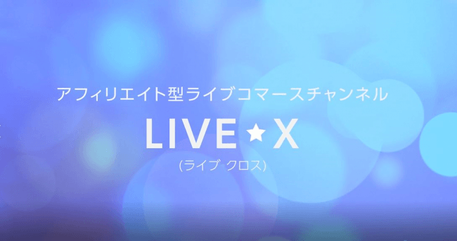 livex